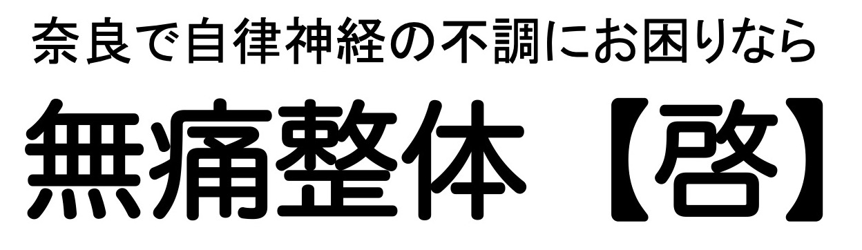 奈良の【自律神経のお悩み】専門 無痛整体【啓】