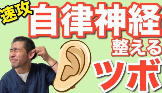 【即効】自律神経の乱れ・自律神経失調症改善の耳ツボマッサージ